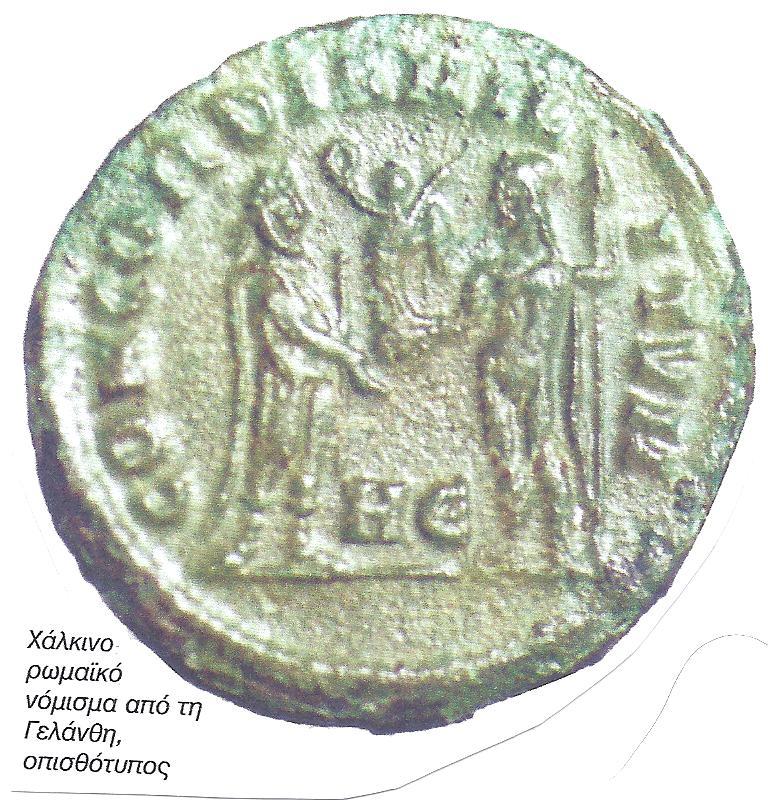 Ρωμαϊκό  νόμισμα που βρέθηκε στα Άη-Γιώργια (μουσείο Καρδίτσας).