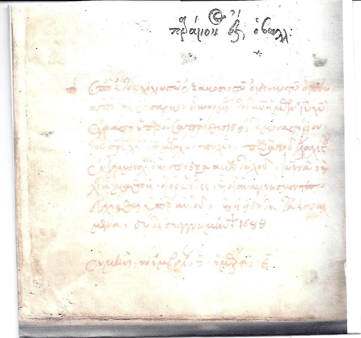 Η με αρ. 37 Πρόθεση της Ι.Μ. Δούσικου του έτους 1688. (Αρχείο Γεωργ. Μπαντή).