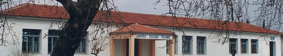 ΙΣΤΟΡΙΑ  ΓΕΛΑΝΘΗΣ