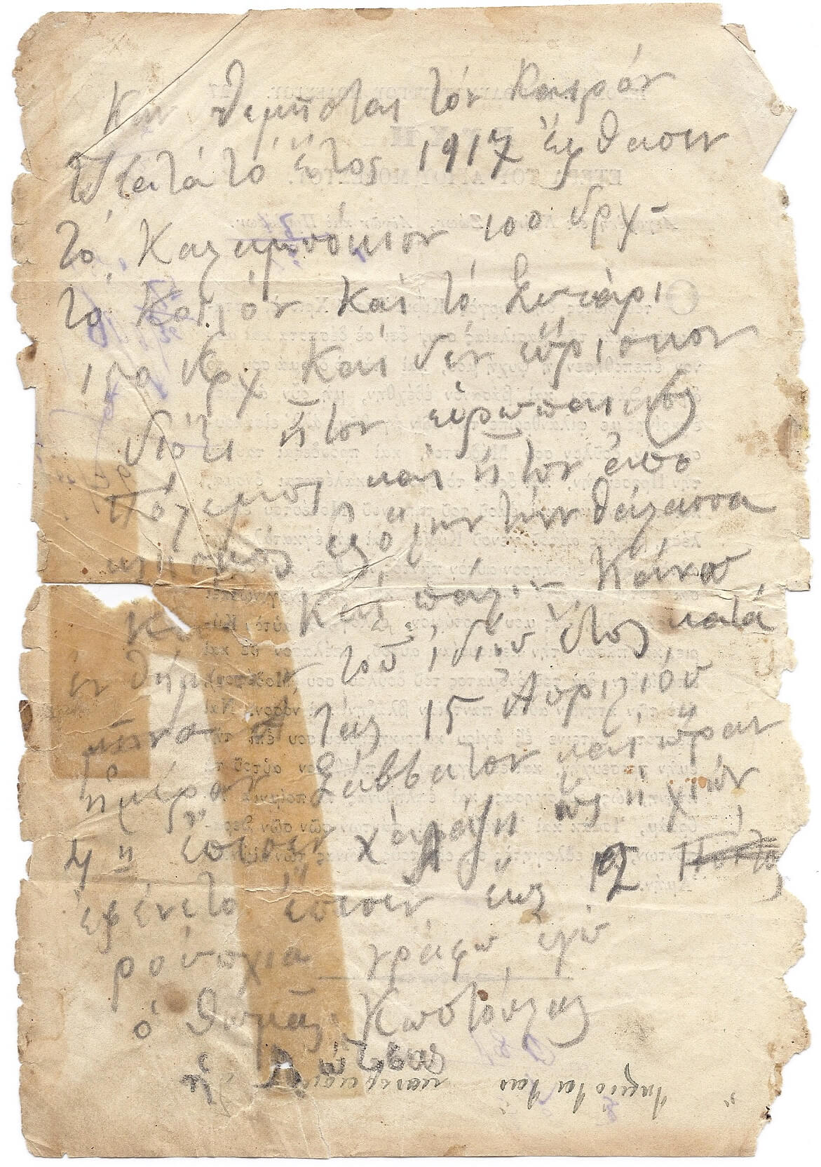 Γραπτή ιδιόχειρη ενθύμηση του Θωμά Ευαγγ. Κωστούλα, 1917