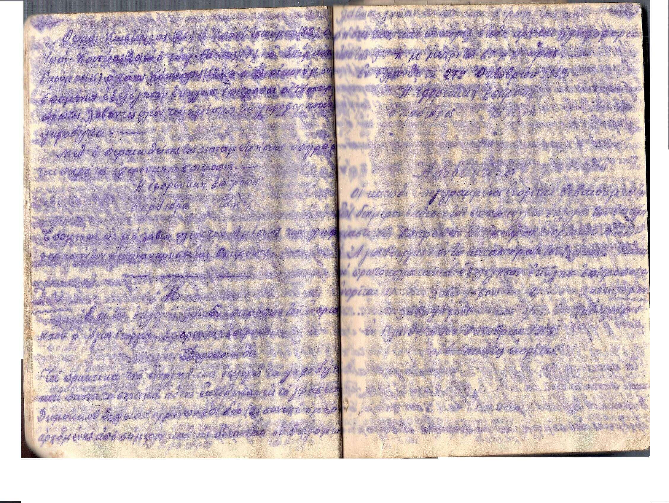 Εκλογή Εκκλησιαστικής Επιτροπής Ι.Ν. Αγ. Γεωργίου Γελάνθης, 20-101919