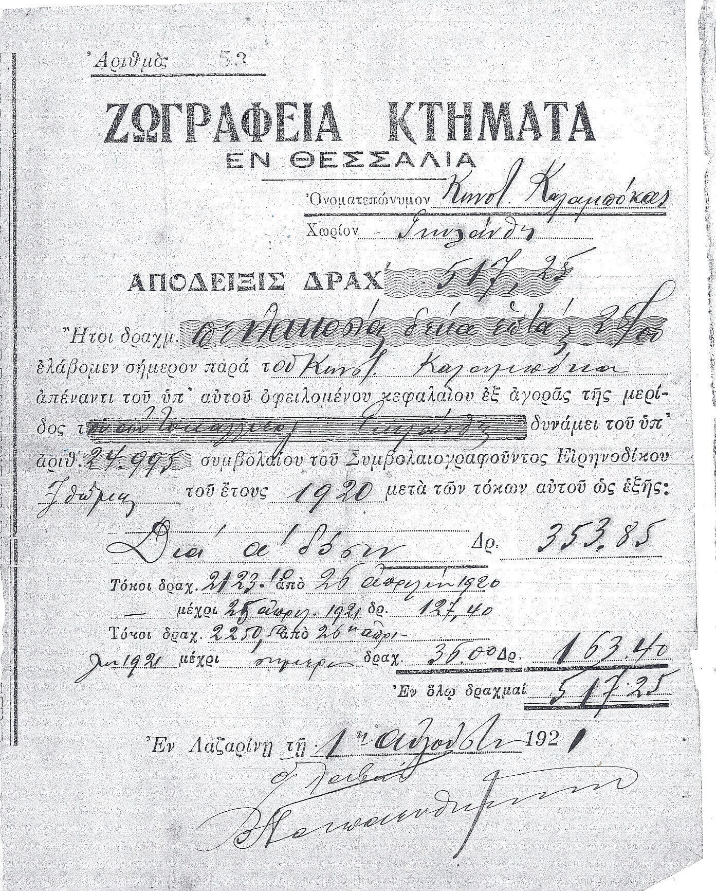 Απόδειξη πληρωμής για αγορά κλήρου του Κων. Νικ. Καλαμπόκα από τον Χρηστάκη Ζωγράφου, 1920