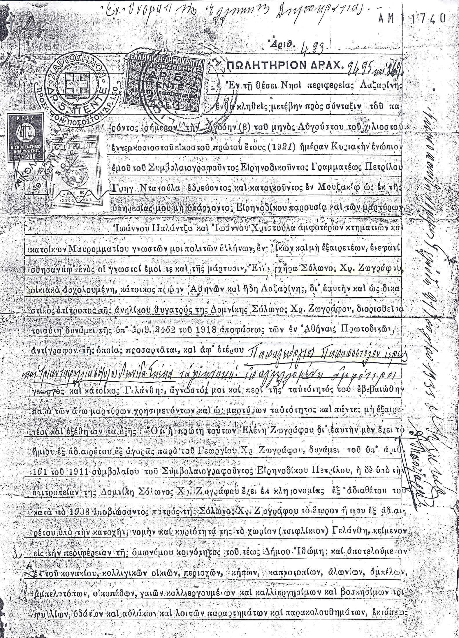 Συμβόλαιο αγοράς κλήρου της Τριανταφυλλιάς Λ. Γκέκα από το Χρ. Ζωγράφου