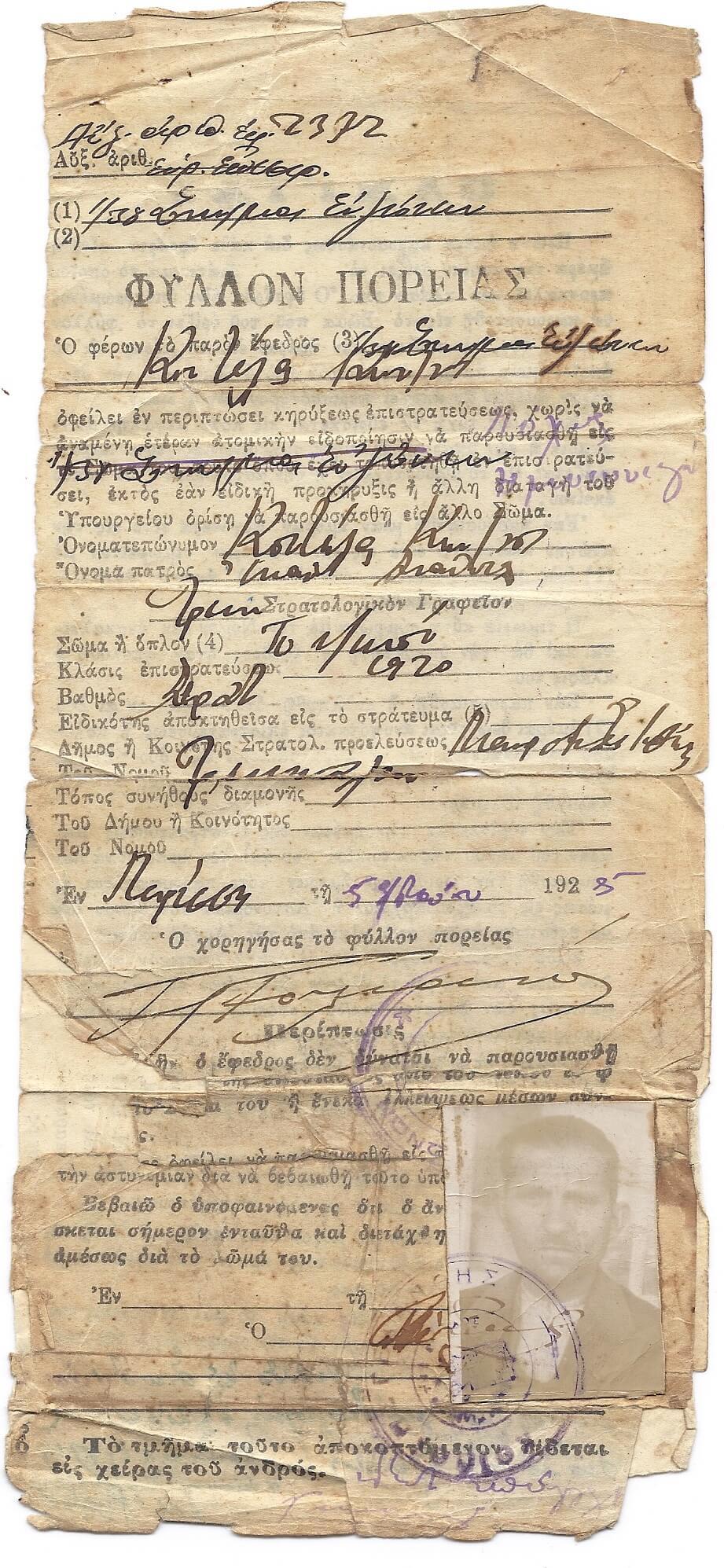 Φύλλο πορείας του Κων. Νικ. Κουτέλα, 1925