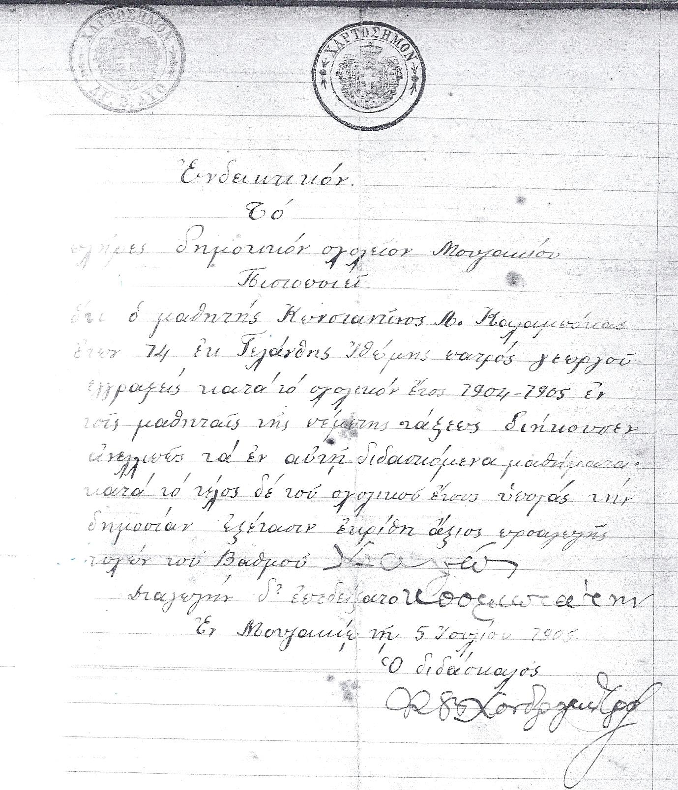Ενδεικτικό σπουδών Κων/νου Νικ. Καλαμπόκα, 17-7-1905  (Αρχείο Κων/νου Παν. Καλαμπόκα).