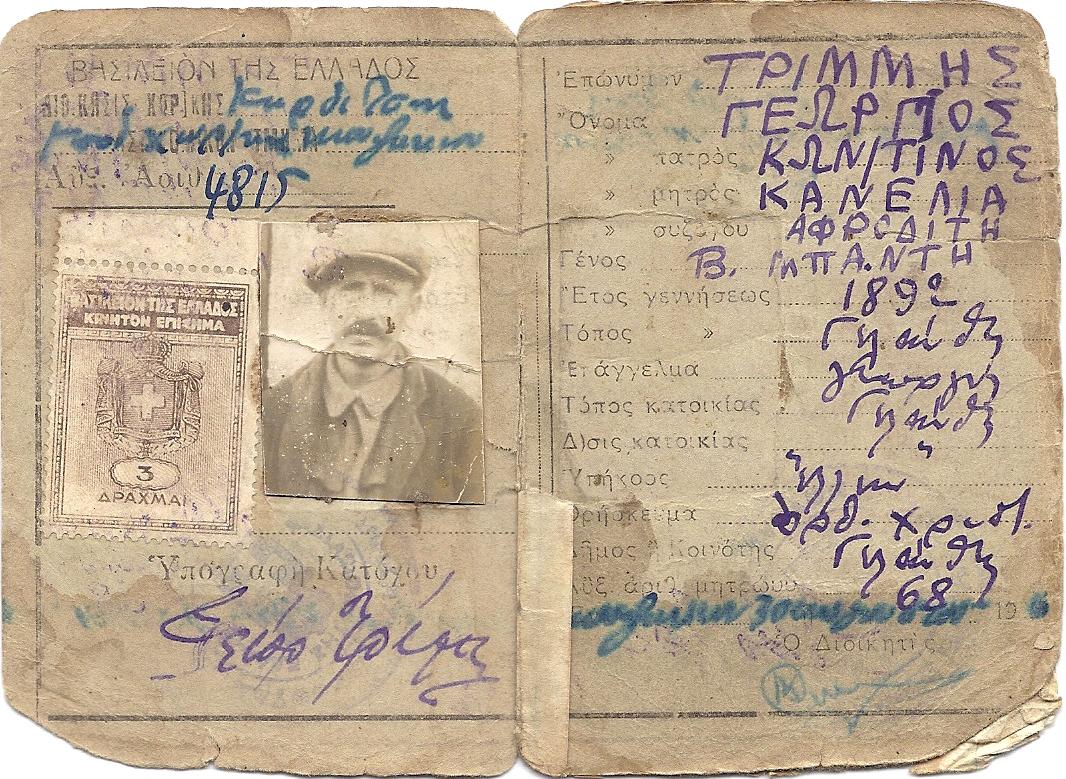 Tαυτότητα του Γεωργίου Κ. Τρίμμη (Κατσάνος), 1949